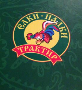 Rede de restaurantes com comida típica russa Elki Palki. Muito gostoso!